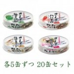 K&K日本近海どりシリーズ 4種 各5缶セット