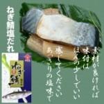 サバ缶 『スッキリ!!に出演!!』ねぎ鯖塩だれ