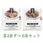 【黄金伝説出演シリーズ】缶つま 牛タン焼き スタミナ源