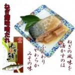 サバ缶 『スッキリ!!に出演!!』ねぎ鯖味噌だれ