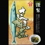 【農林水産大臣賞受賞!!】さんまの佃煮